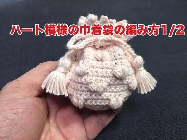 ハート模様のミニ巾着袋の編み方