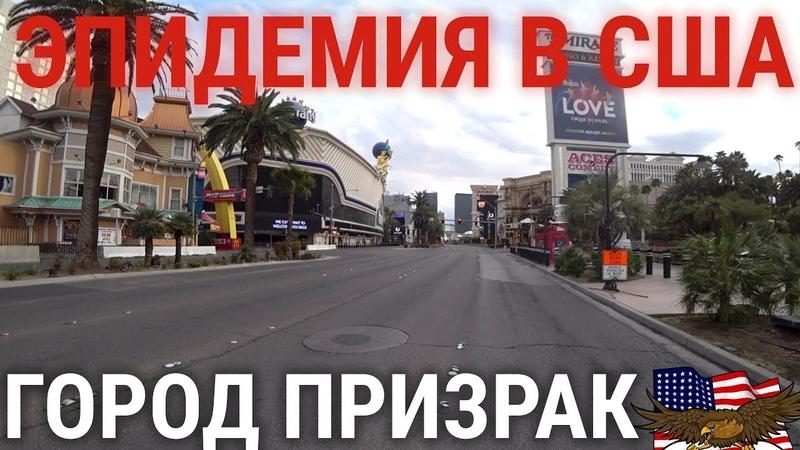 АПОКАЛИПСИС ВО ВРЕМЯ ЭПИДЕМИИ В США! Брошенный Лас-Вегас! Город призрак! Март 2020!