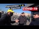 Как Харьков переживает КоронаВирус Еда Транспорт Защита кавидУкраина