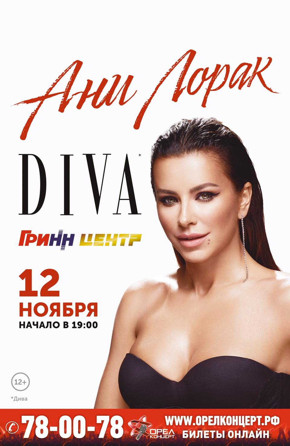 Ани Лорак «Diva»