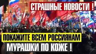 СРОЧНО! ТРАГИЧЕСКИЕ НОВОСТИ .. () РОССИЯНЕ, БЕРЕГИТЕСЬ!