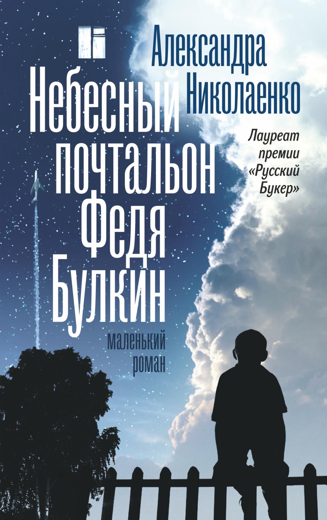 А. Николаенко «Небесный почтальон Федя Булкин», изображение №2