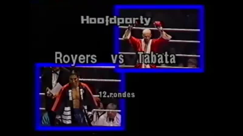 Fred Royers vs Yasuo Tabata [October 20, 1985]