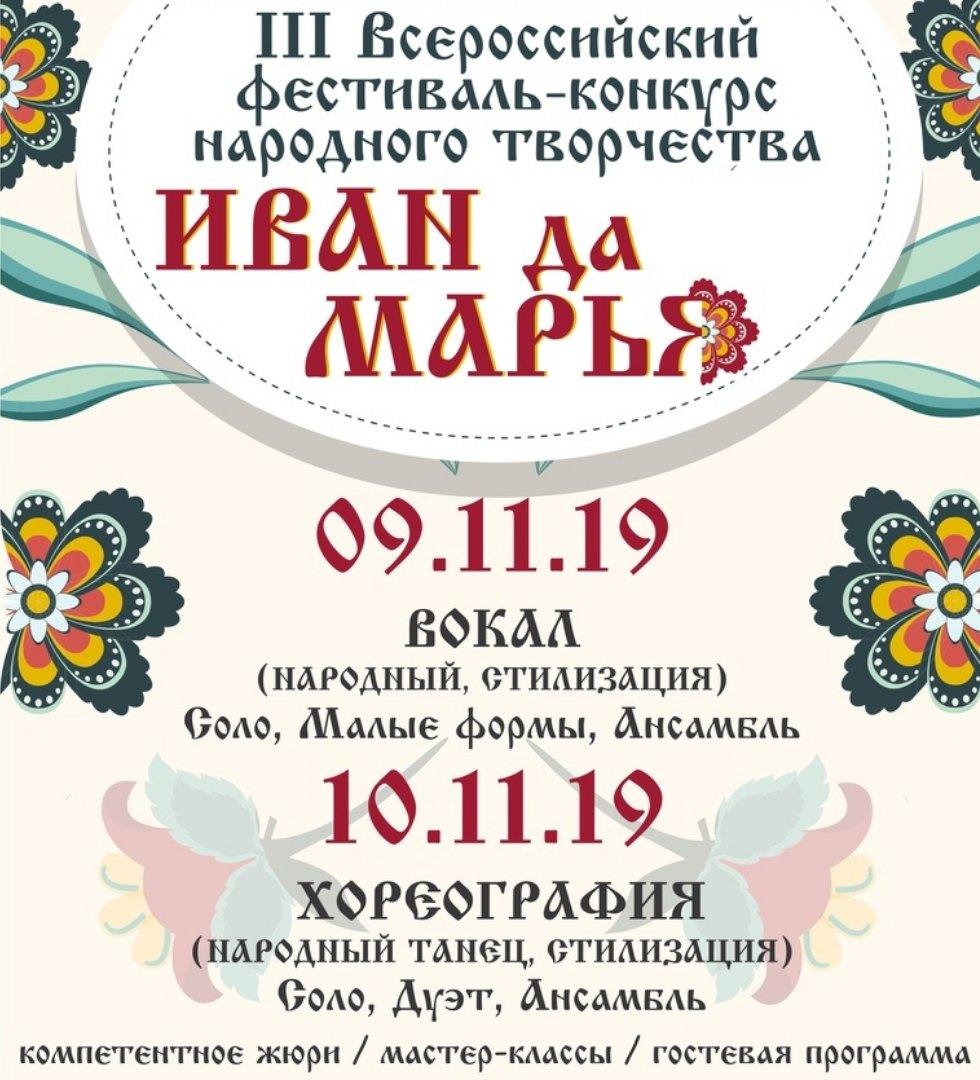 Афиша Екатеринбург Всероссийский фестиваль-конкурс «Иван да Марья»