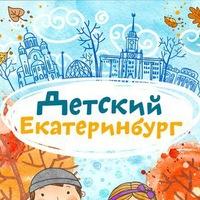 Логотип Детский Екатеринбург