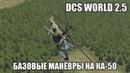 DCS World 2.5 Ка-50 Базовые манёвры висение, виражи, боевой разворот