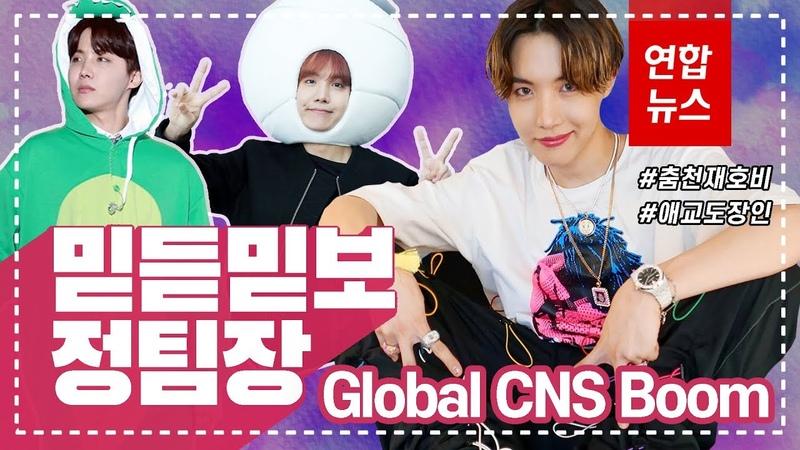 [ENG SUB] BTS 제이홉 치킨 누들 수프 열풍...NBA 선수들도 들썩 J-Hopes Global CNS Boom 연합뉴스 (Yonhapne