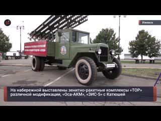 Выставка военной техники в Ижевске