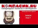 Вся правда о автокресле Daiichi First 7. Обзор от Компасик.Ру
