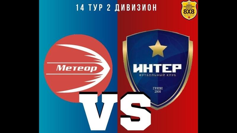 14 тур ФК Метеор ФК Интернационал 0 2