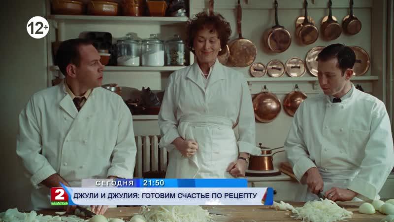 Джули и Джулия Готовим счастье по рецепту сегодня 6 января в 21 50