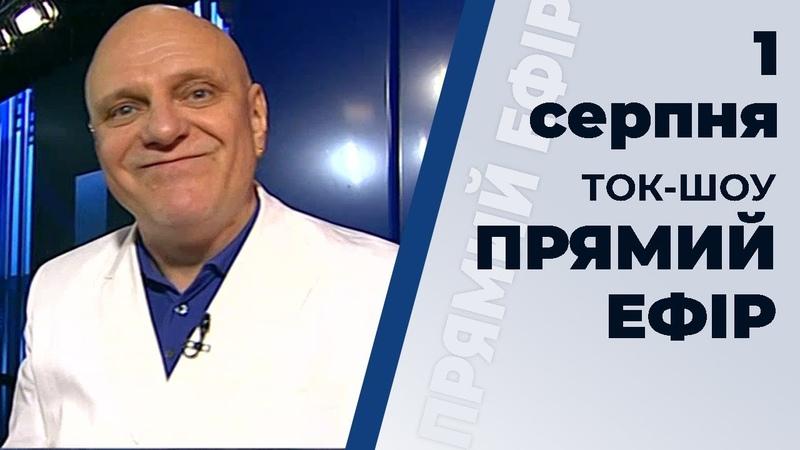 ОТСТАВКА БОГДАНА Ток-шоу ПРЯМИЙ ЕФІР з Миколою Вереснем ефір від 1 серпня 2019 року