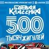 500К | ВСЕ ПО КЛАССИКЕ