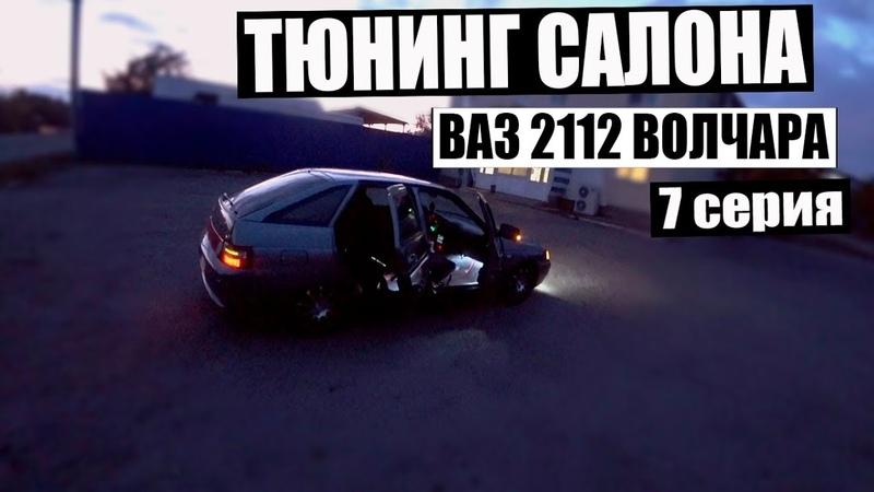 Когда у тебя ВАЗ, а хочется LUXURY! Тюнинг салона ВАЗ 2112   🐺 ВОЛЧАРА 7 серия