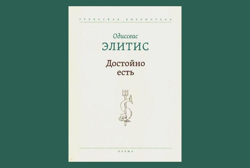 """Одиссеас Элитис. """"Достойно есть: Поэма"""" (2019)"""