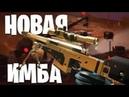 «Warface» –обновление на (птс)Новое имбовое ««оружие » » Truvelo CMS 20x42 mm