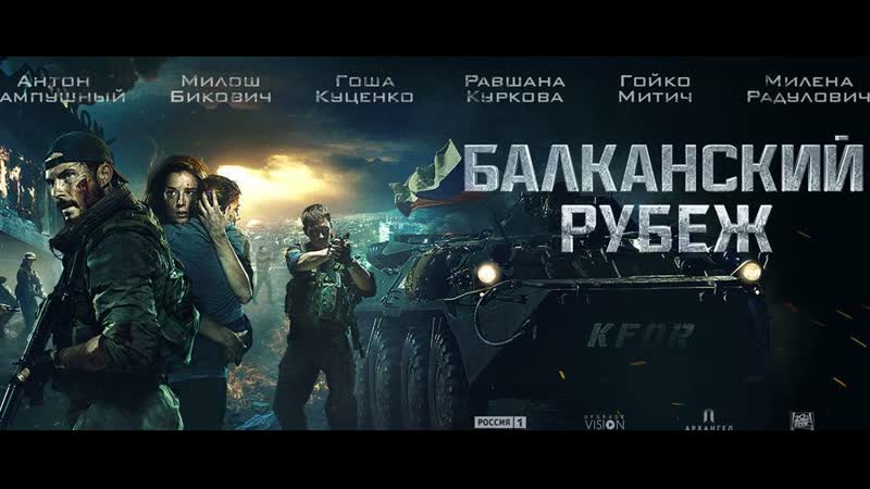 Мир и война 2.Балканский рубеж