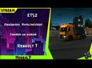 ETS2 Обновлен Мультиплеер. гоняем на новой Renaul T