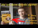 ¿Por qué decidí aprender español? / ¿Cómo éxitos? / ¡Necesito ayuda! =)