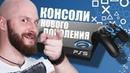 ИгроСториз: PS5 против двух Xbox. Когда выйдут консоли нового поколения и чего стоит от них ждать?
