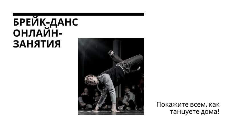Брейк данс тренировка часть 2 с Иваном Семенихиным 20 05 2020