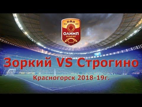ОЛИМП-Первенство России по футболу СК Зоркий VS ФК Строгино 13.10.2018 г