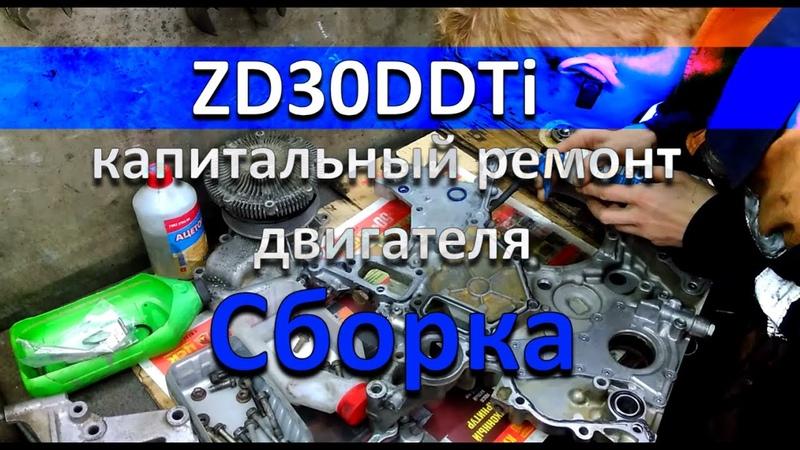 Ниссан Патрол ZD30 DDTi самый сложный двигатель в моей практике Сборка