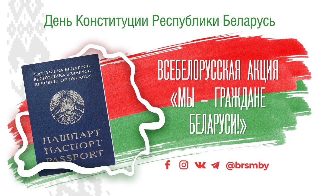 Картинки с днем конституции беларуси