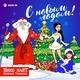 Нико лайТ (Николай Тимофеев) - С Новым Годом! Детская песня