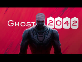 Ghost 2042 официальный тизер
