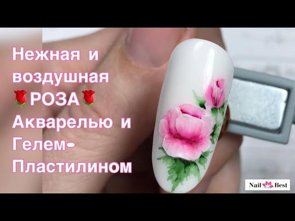 ДИЗАЙН НОГТЕЙ АКВАРЕЛЬ ЛЕПКА НА НОГТЯХ Aquarelle Nail Art