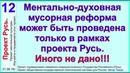 Мусорная реформа ментально духовная Политика власть реформа Россия