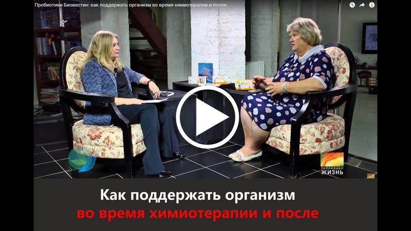 Биовестин при химиотерапии. Интервью Анны Калмыковой программе Планы на жизнь