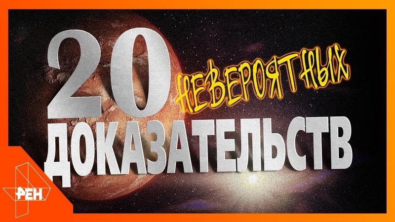 Доказательства двадцати невероятных теорий. Фильм 138 (17.05.19). Документальный спецпроект.