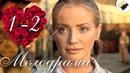 ПРЕМЬЕРА ПОРАЗИЛА ИНТЕРНЕТ! Единственный Мой Грех 1-2 серия Русские мелодрамы , сериалы hd