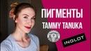 Пигменты. Мастхэвы Крыгиной, Inglot, Tammy Tanuka