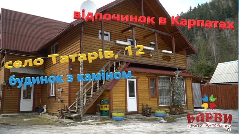 Відпочинок в Карпах, село Татарів 12, будинок з каміном між Яремче та Буковель