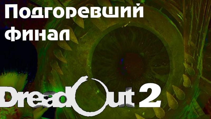 Подгоревший финал ▶ DreadOut 2