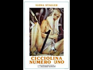 Чиччолина номер один cicciolina number one(1986)