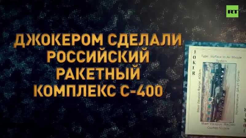 Колоды карт с изображениями российского оружия выпустили в армии США