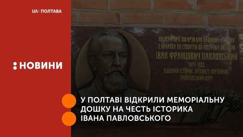 У Полтаві відкрили меморіальну дошку на честь історика Івана Павловського