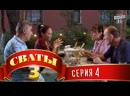 Сериал - Сваты 3 3-й сезон, 4-я серия комедия о любви и жизни, HD качество
