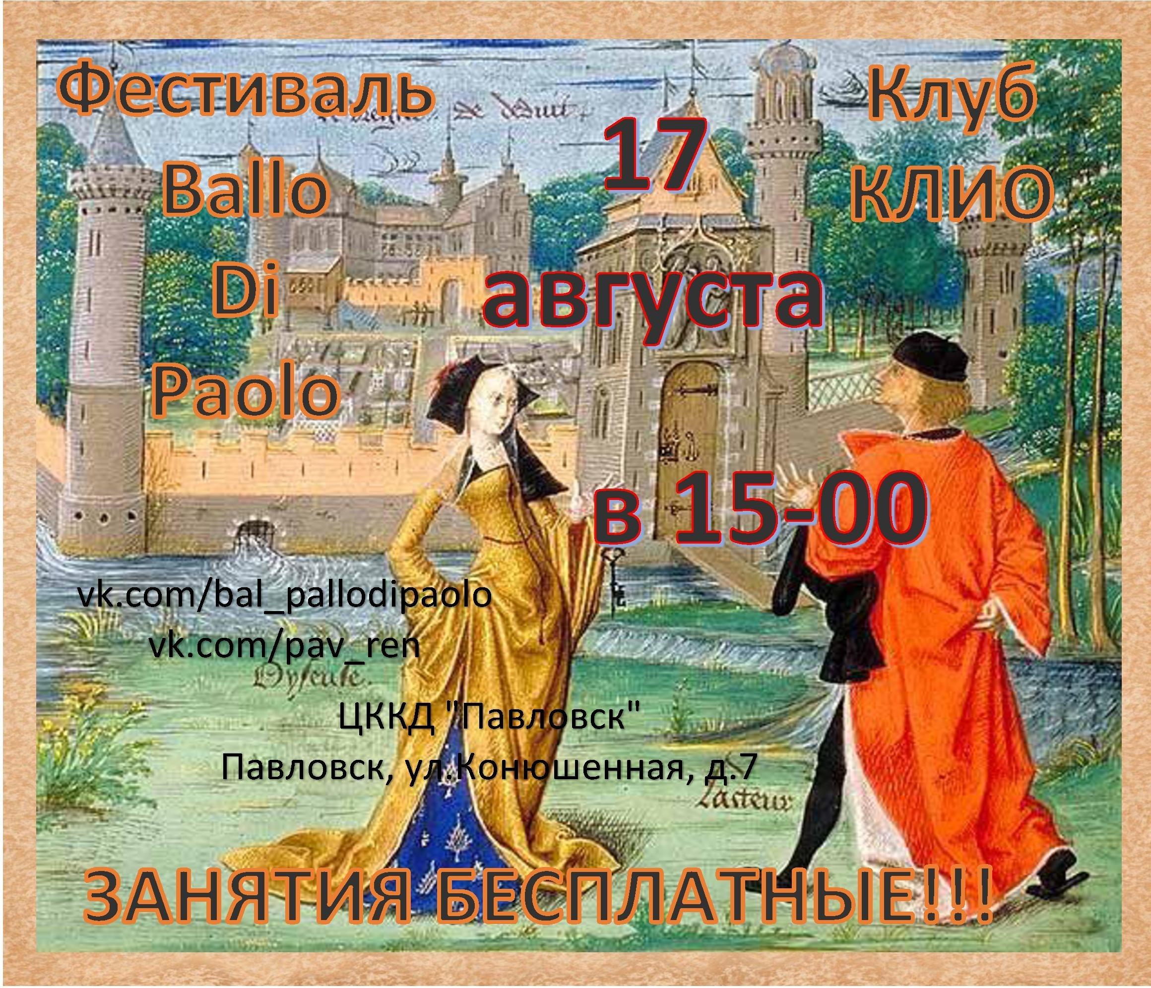 Любите таинственное средневековье, костюмы и танцы? Вам - к нам!
