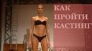 Как пройти кастинг моделей в Москве   Casting Moscow models