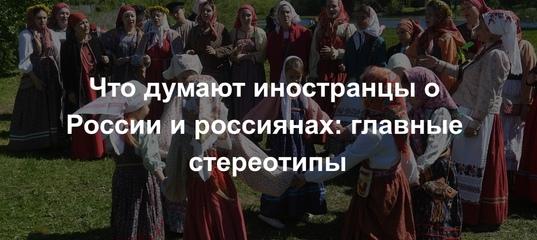 Стереотипы о россиянах