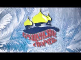 XXVI Межрегиональный фестиваль-конкурс эстрадной песни и танца «Крещенские морозы 2020»