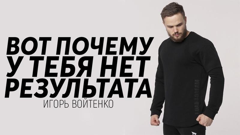Игорь Войтенко 98% Людей НЕ ПОНИМАЮТ Этого Как Ваши МЫСЛИ Определяют Ваше БУДУЩЕЕ Мотивация