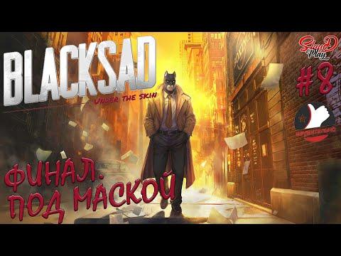 Blacksad Under the Skin 8 ► ФИНАЛ НЕПРЕДСКАЗУЕМЫЙ КАК И САМА ЖИЗНЬ