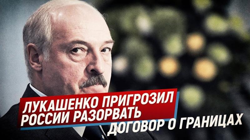 Лукашенко пригрозил России разорвать договор о границах (Telegram. Обзор)