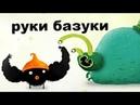 ЧУЧЕЛ И ВИШНЯ. Мультик игра про Черного Колобка смешное видео для детей. Игровой мультфильм